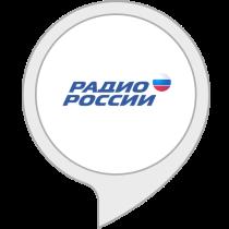 Скилл Радио России