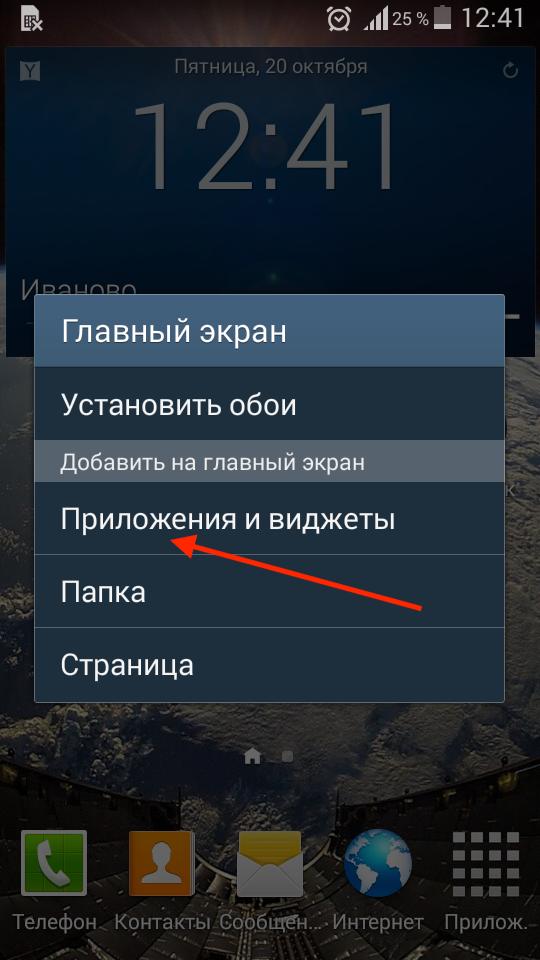 Как сделать приложение во весь экран на  185