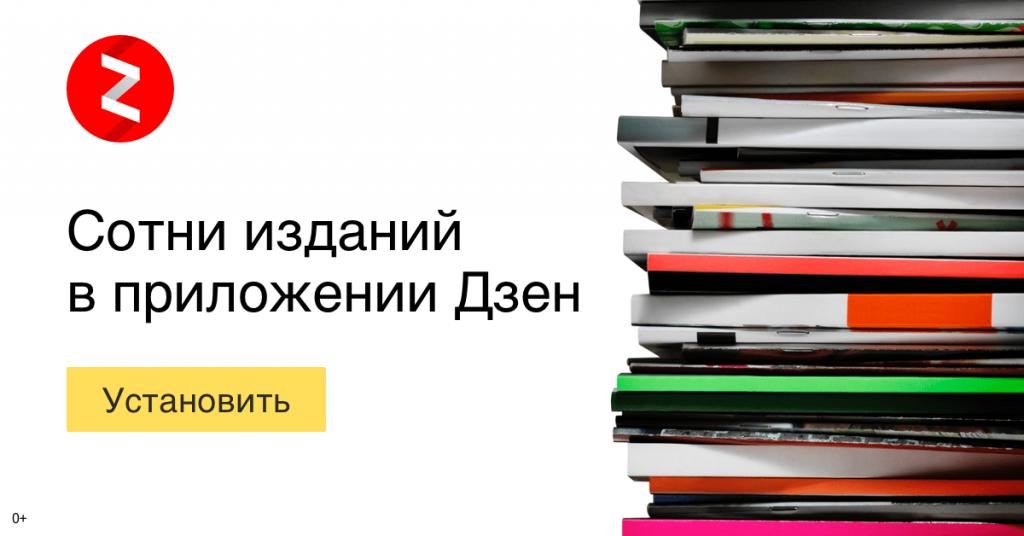 Яндекс дзен скачать на андроид
