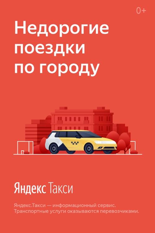 Яндекс Такси скачать на андроид