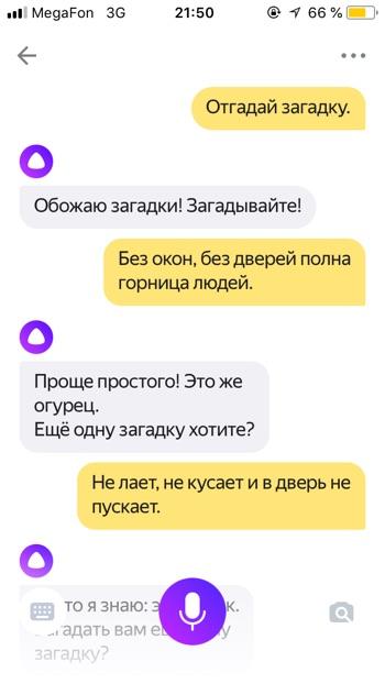 Алиса Отгадай Загадки