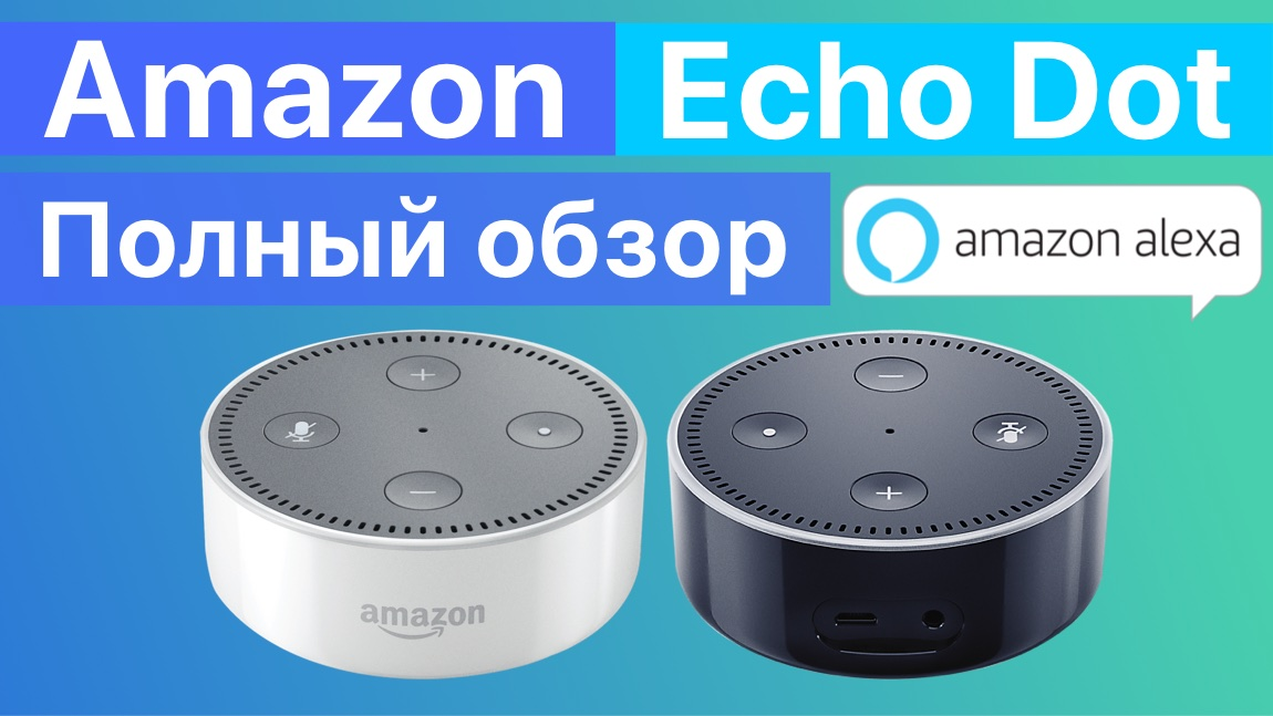 Видео обзор Amazon Echo Dot 2 (2nd Gen)