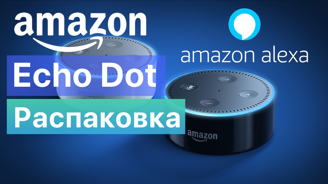 Распаковка Amazon Echo Dot 2 (2nd Gen)