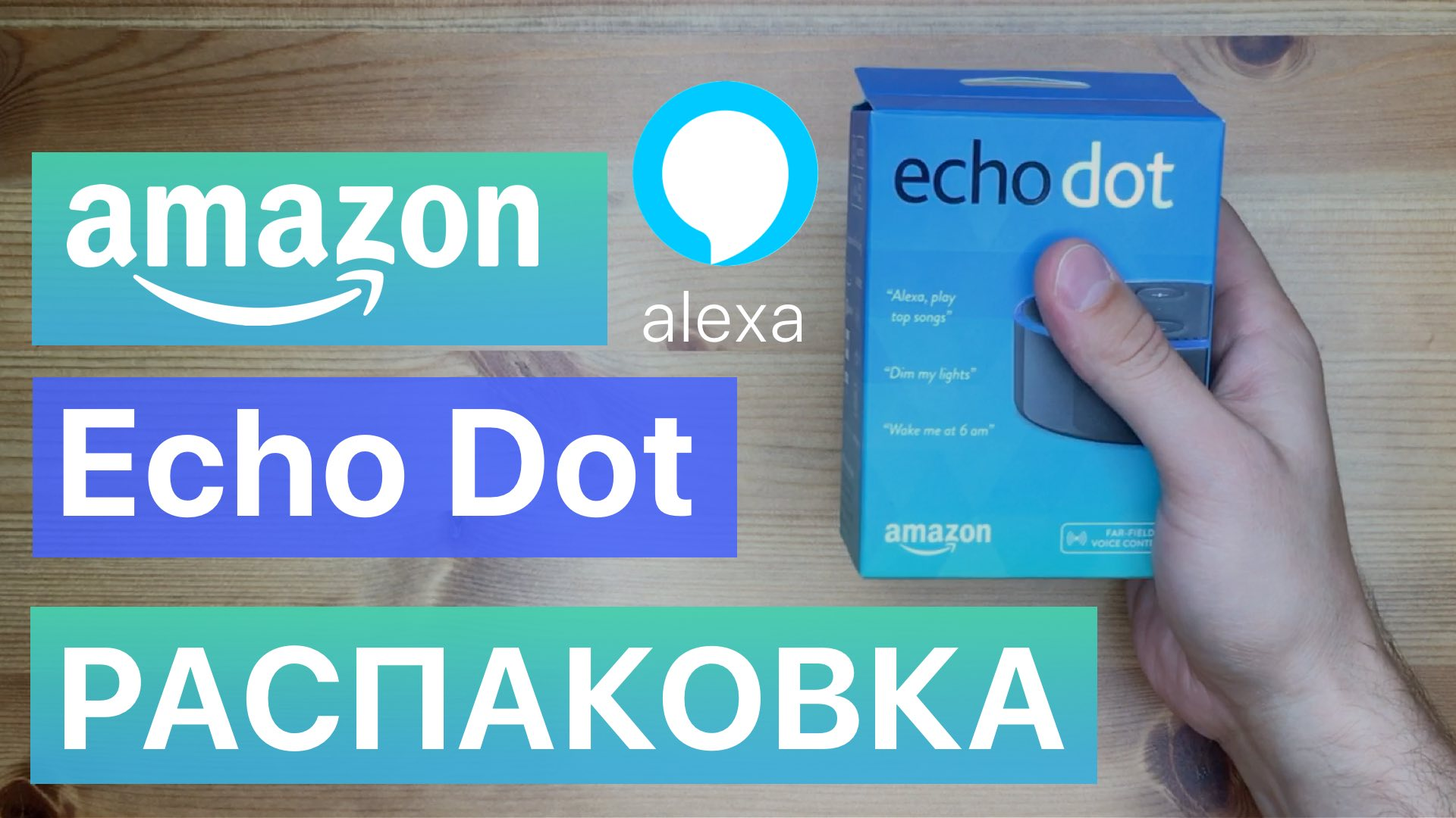 Распаковка Amazon Echo Dot