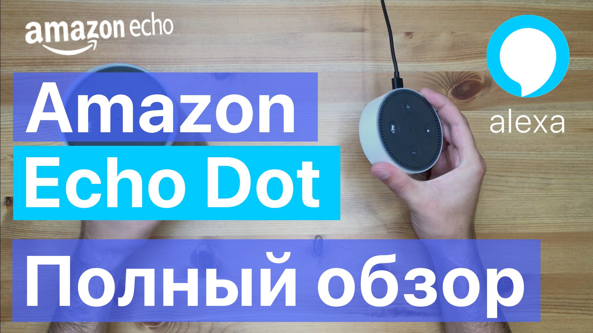 Amazon Echo Dot 2 (2nd Gen)