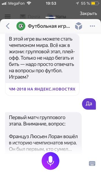 Яндекс Алиса Футбольная игра. Новая игра, которая выпущена специально к Чемпионату мира по футболу 2018, проходящего в России. В этой игре Алиса задаёт вам вопрос и даёт несколько вариантов ответов из которых только один правильный, вам необходимо угадать этот правильный ответ.