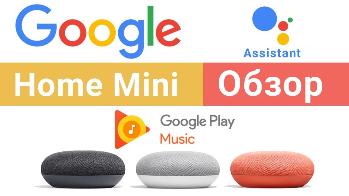 Распаковка Google Home Mini 2017