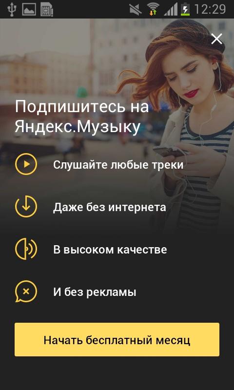 бесплатная месячная подписка на яндекс музыку и яндекс радио