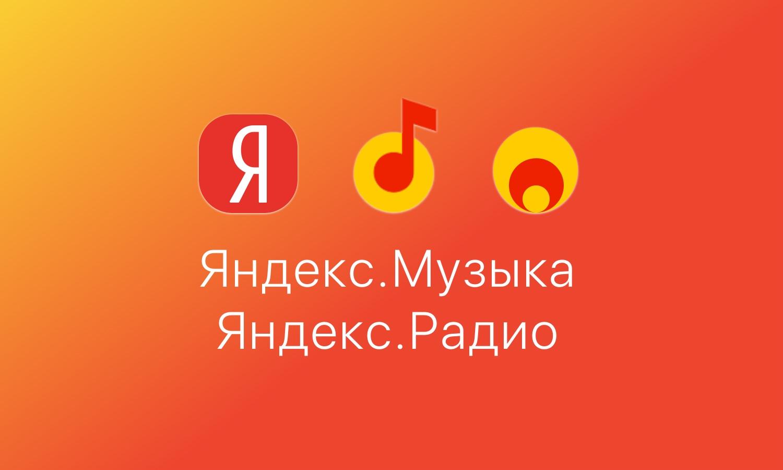 Как слушать бесплатно Яндекс Музыку и Яндекс Радио