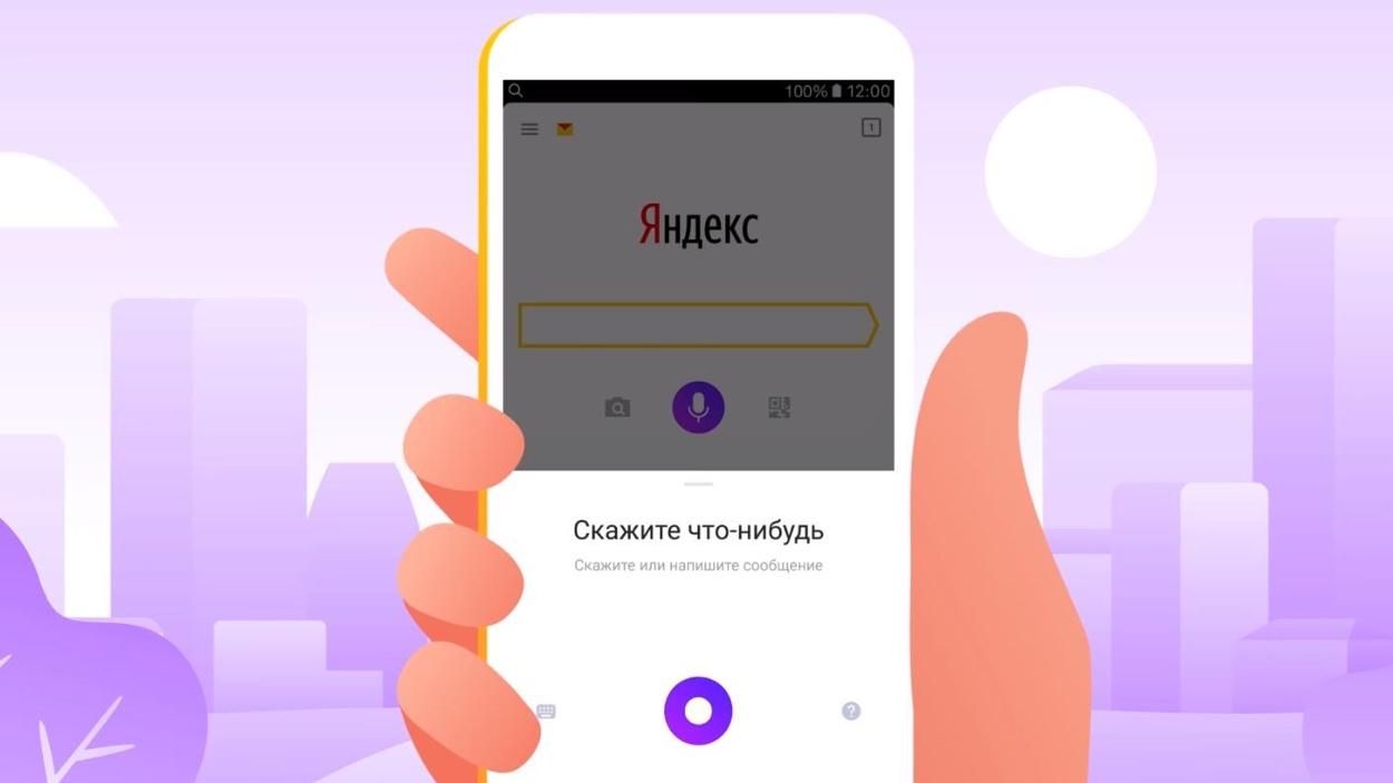 Алиса – голосовой помощник от Яндекс