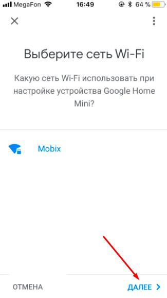 выберите сеть wi-fi