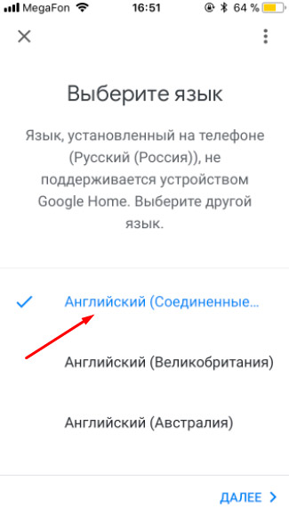 выберите язык устройства google home mini
