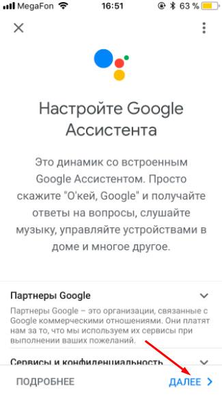 настройте google ассистента