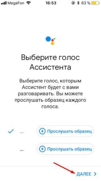 выберите голос google ассистента