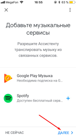 добавьте музыкальные сервисы
