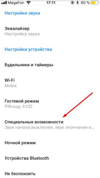 специальный возможности для google home mini