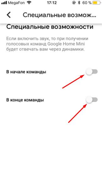 включаем звуковое оповещение google home mini при произношение команд в начале и в конце