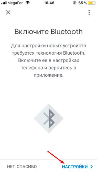 настройка умной колонки google home mini по блютуз bluetooth