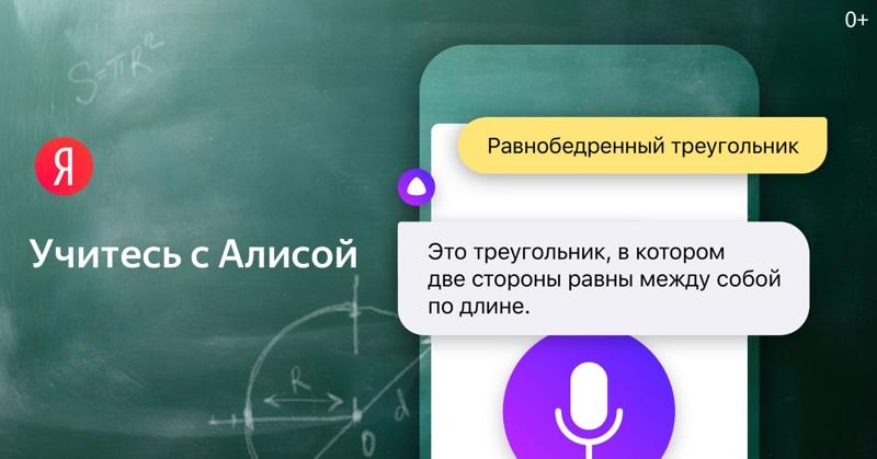 Яндекс поиск с Алисой