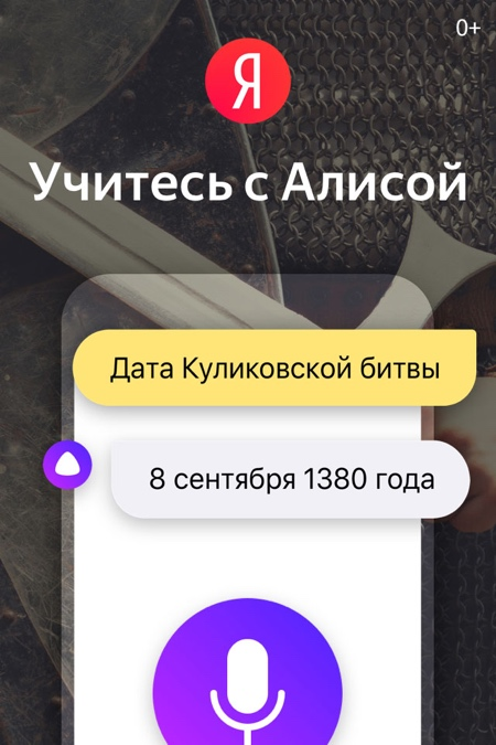 Яндекс поиск с Алисой - учитесь с Алисой