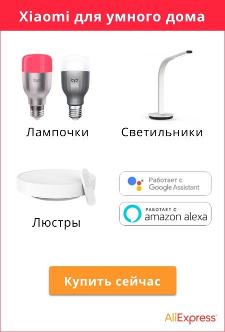 Xiaomi умный дом