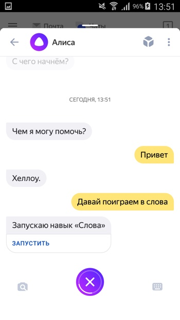 Как запускать навыки в Алисе от Яндекс