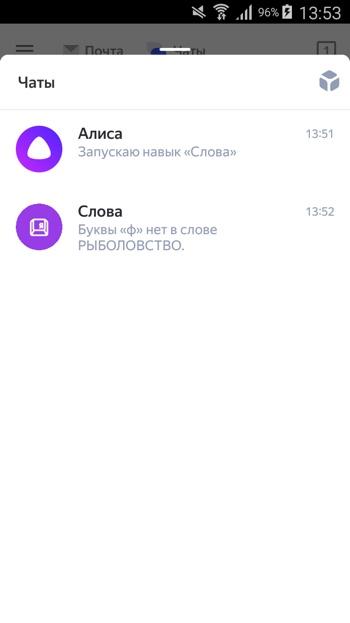 Яндекс Диалоги и навыки Алиса