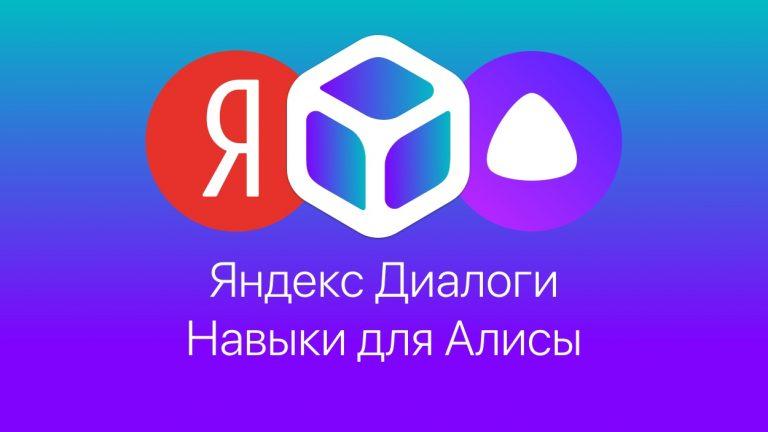 Яндекс Диалоги и Навыки для Алисы