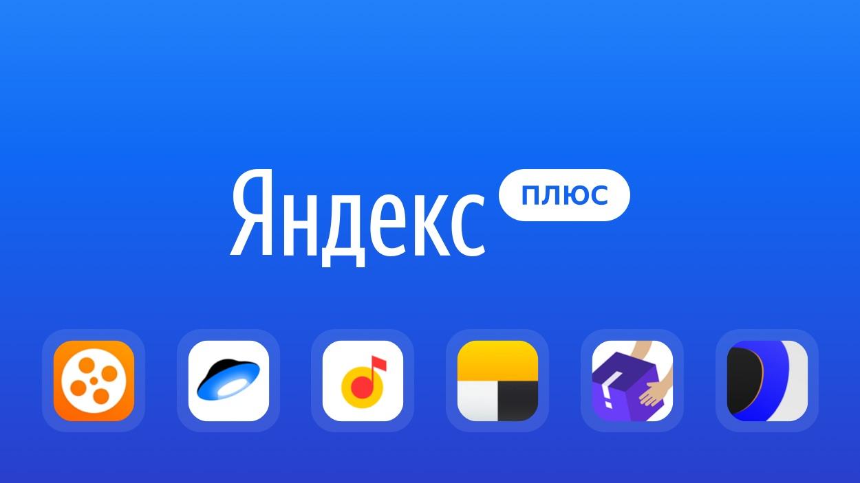 Яндекс Плюс на 30 дней (ФОТО ПРОМОКОДА)