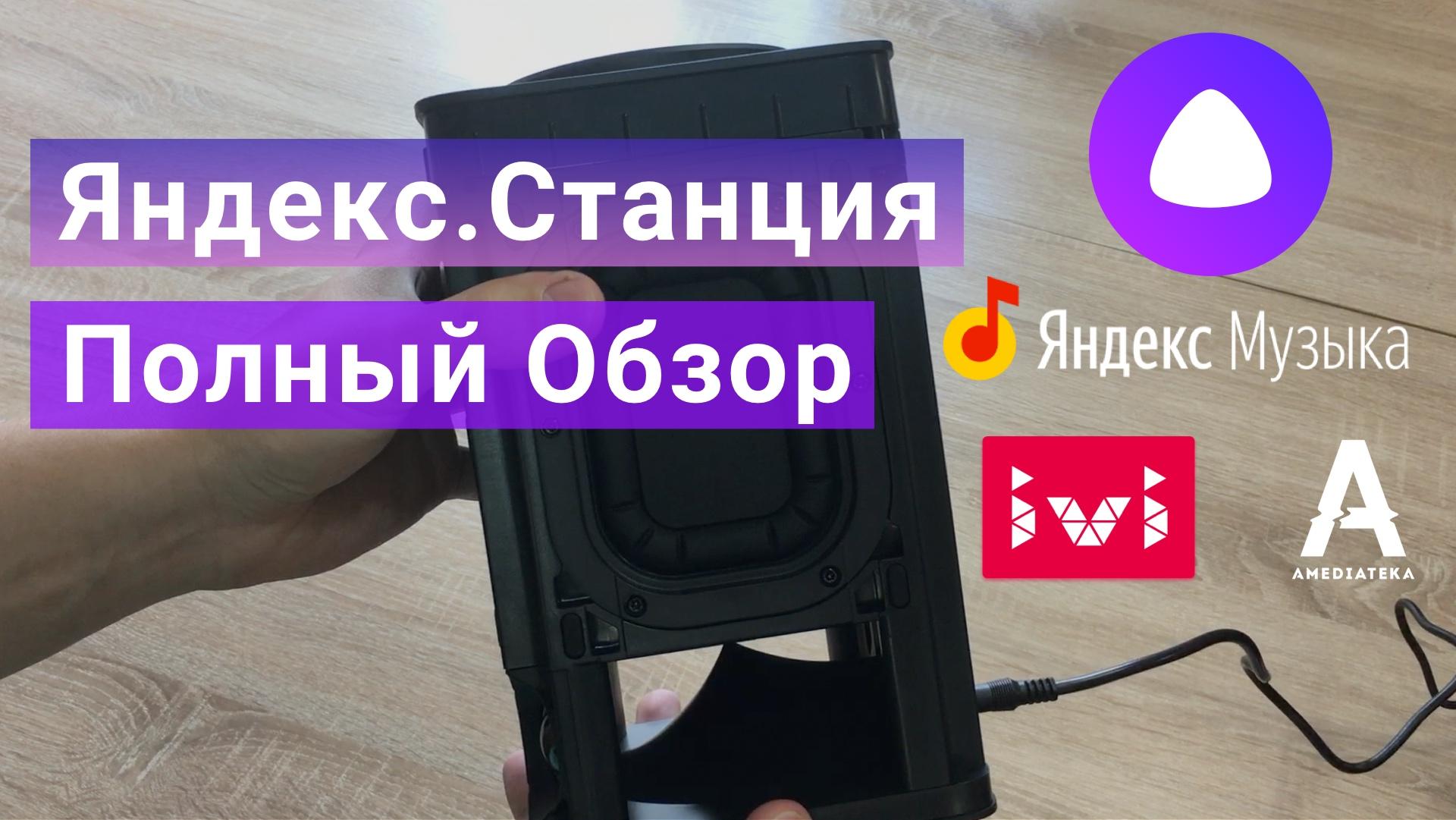 Яндекс Станция с Алиса