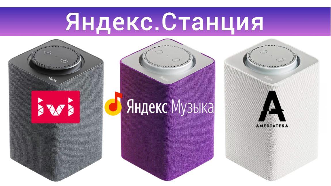 Видео обзор Яндекс Станция с Алисой