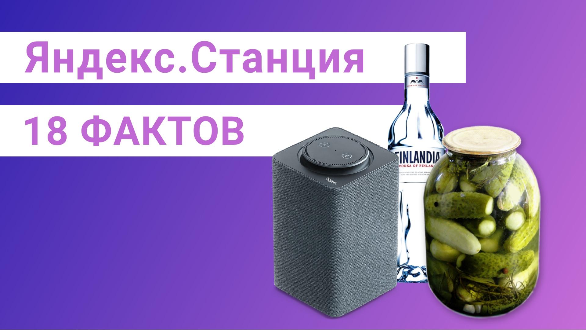 Яндекс Станция Вопросы и Ответы, стоит ли покупать
