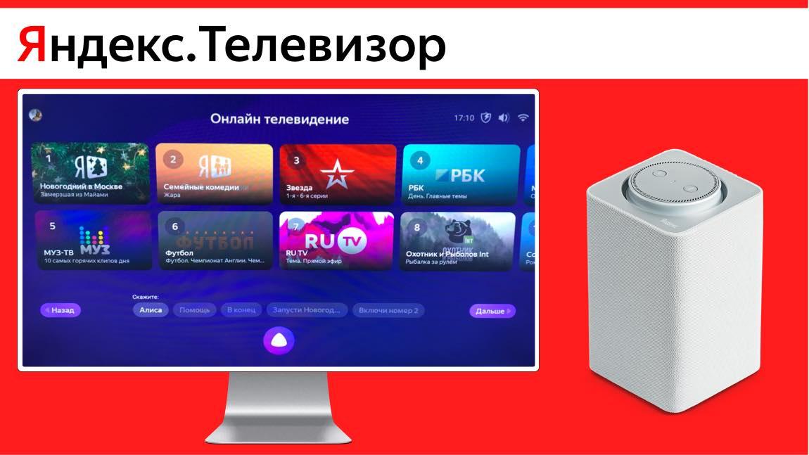 Яндекс.Эфир – бесплатные телеканалы в Станции
