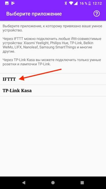 Умный дом в Яндекс Алиса через IFTTT и Альфред