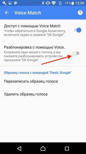 Как настроить голосовую активацию Google Ассистент