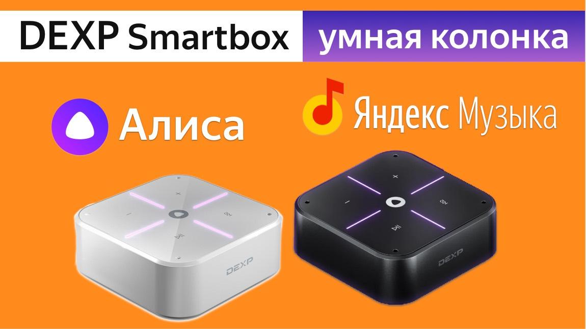 Видео обзор Dexp Smartbox с Алисой