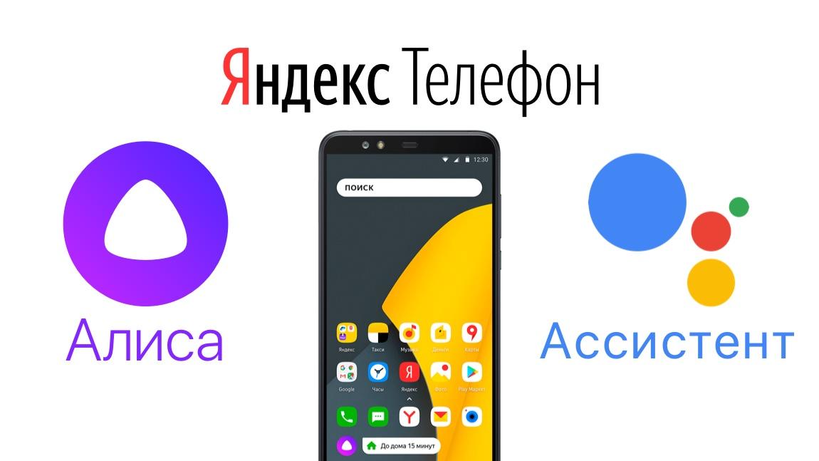 Видео обзор Яндекс Телефон с Алисой