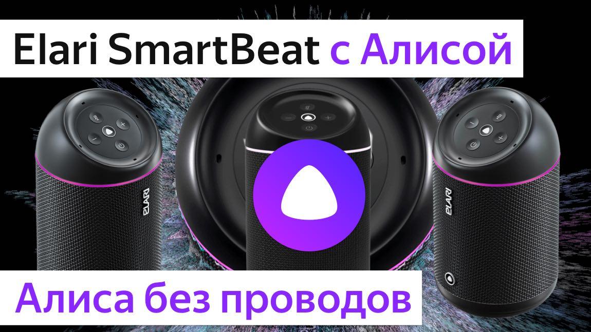 Видео обзор Elari SmartBeat – первая портативная колонка с Алисой