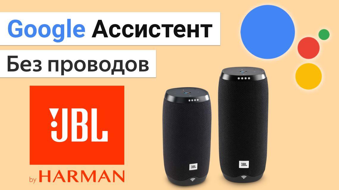 Видео обзор JBL Link 20