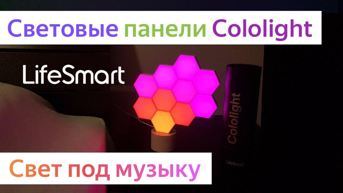 Видео обзор LifeSmart Cololight – умная световая панель