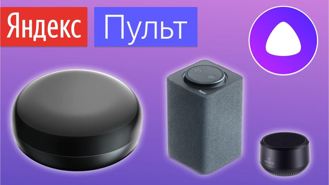 Обзор умного ИК-пульта Yandex