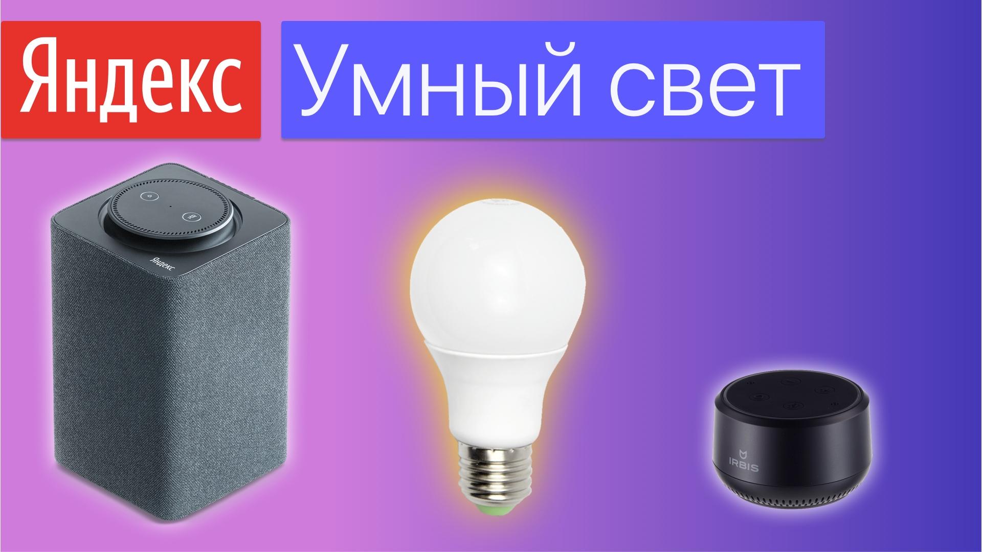 Обзор Yandex Дома и лампочки