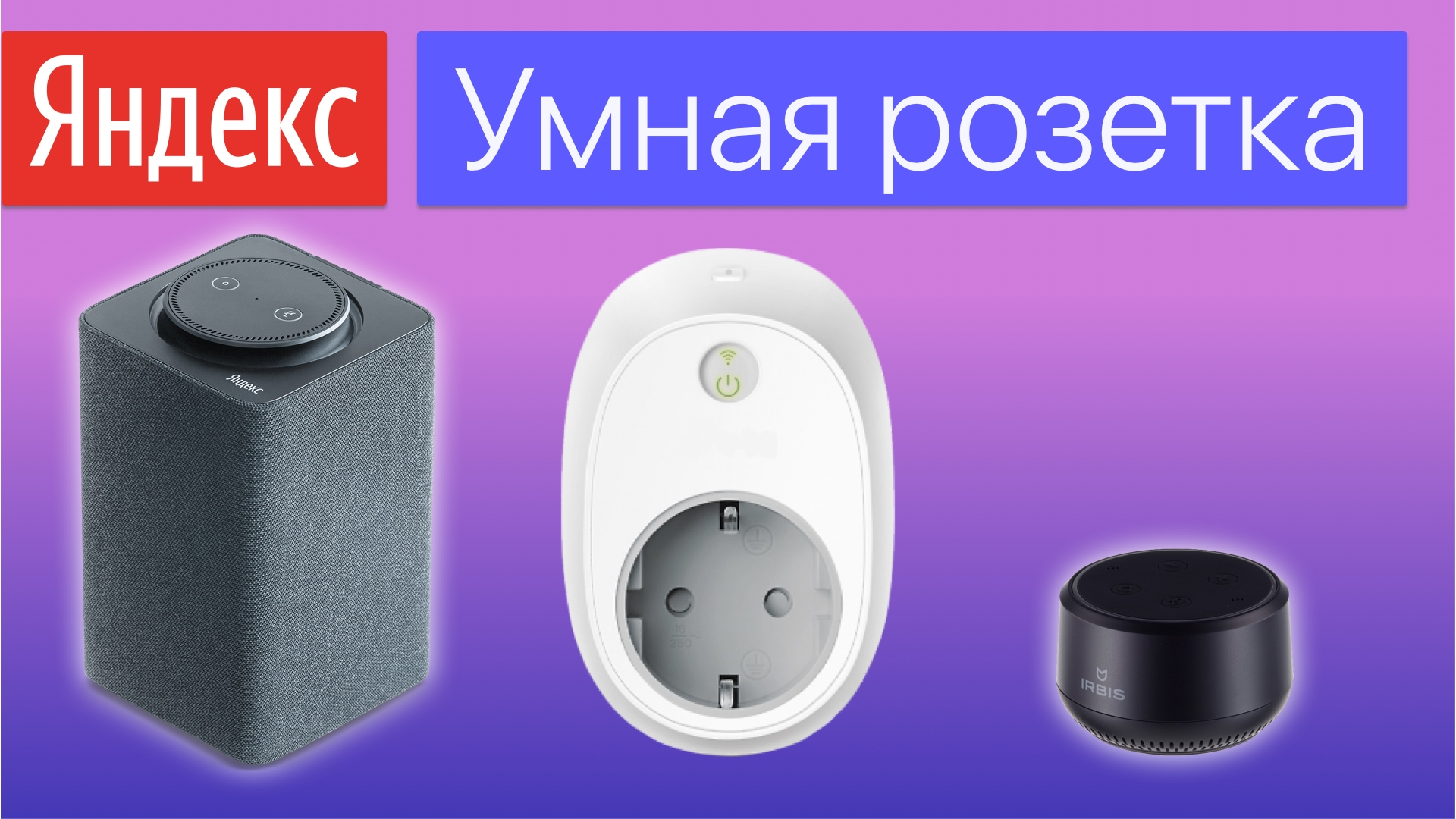Обзор Yandex дома и розетки