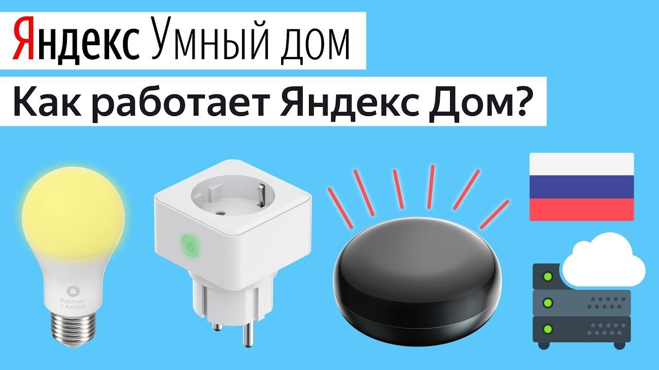Яндекс Умный Дом как сделать, как работает?