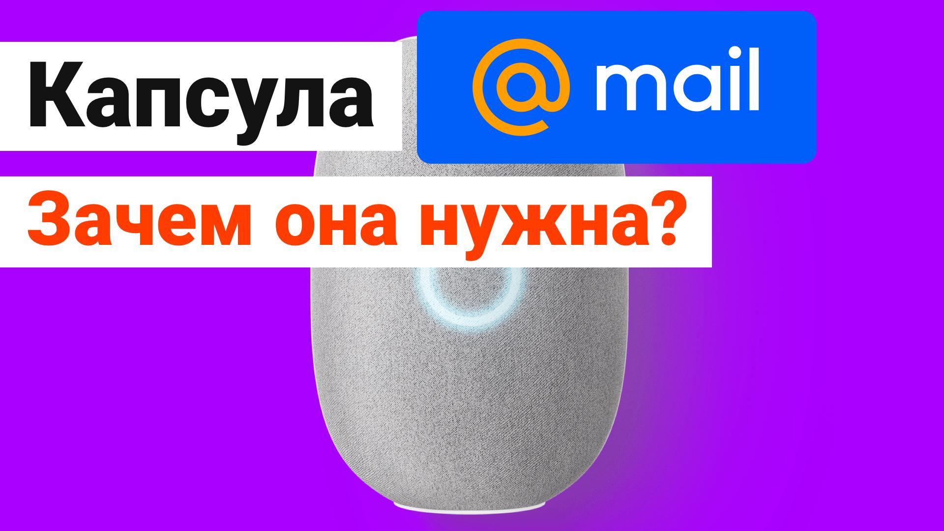 Видео обзор Капсула с Марусей, музыка и звонки Вконтакте