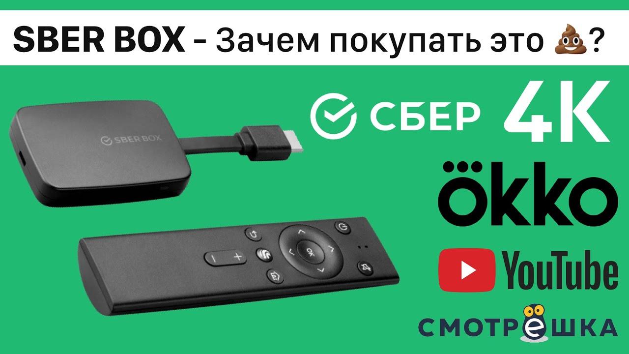 Видеообзор тв приставки CберБокс с голосовыми помощниками Салют