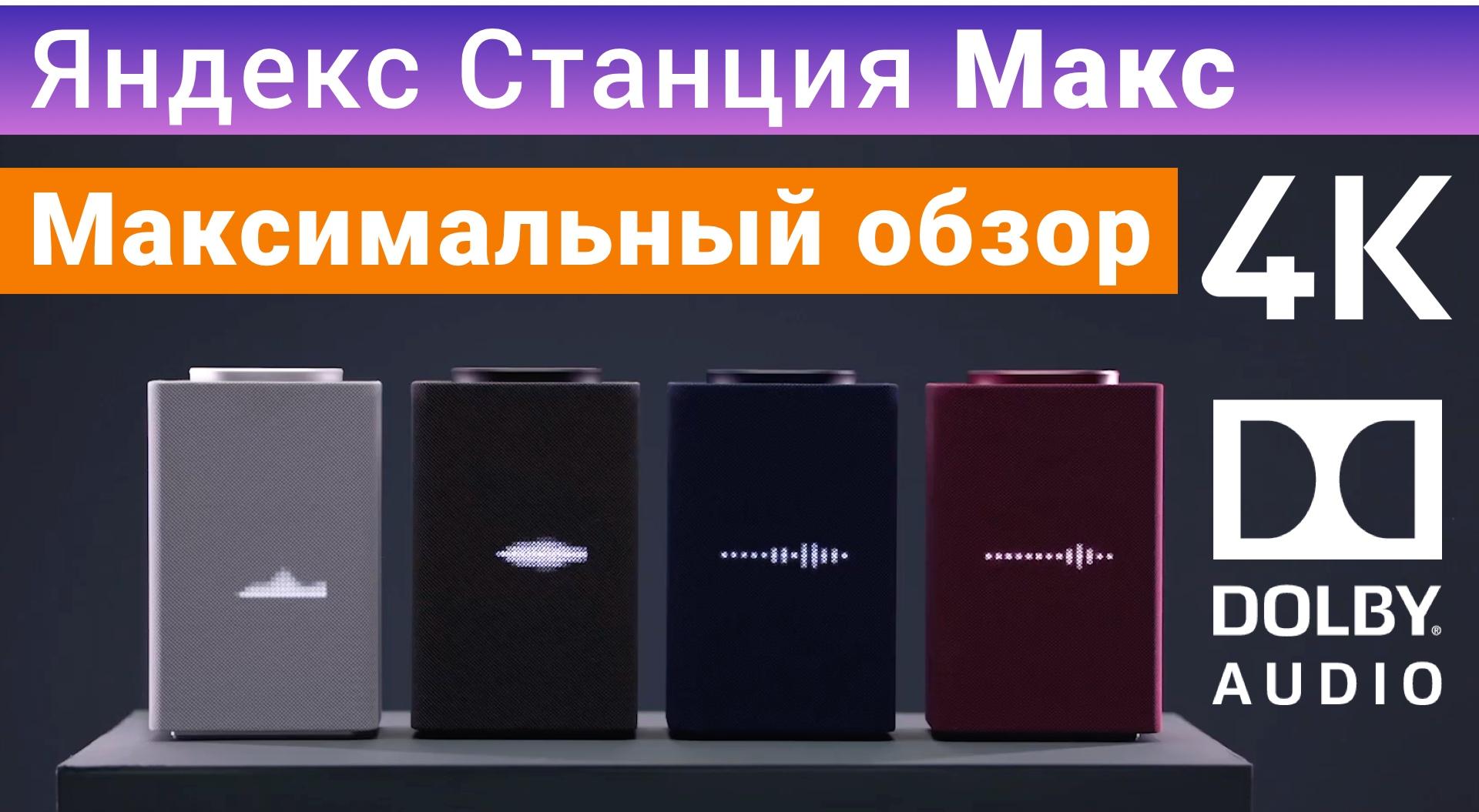 Видео обзор Яндекс Станция Макс с Алисой, 4K, Dolby Audio