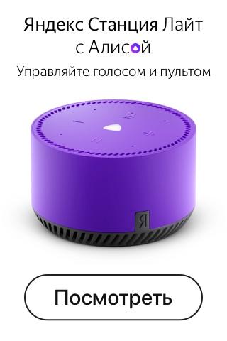 Яндекс Станция Лайт с Алисой