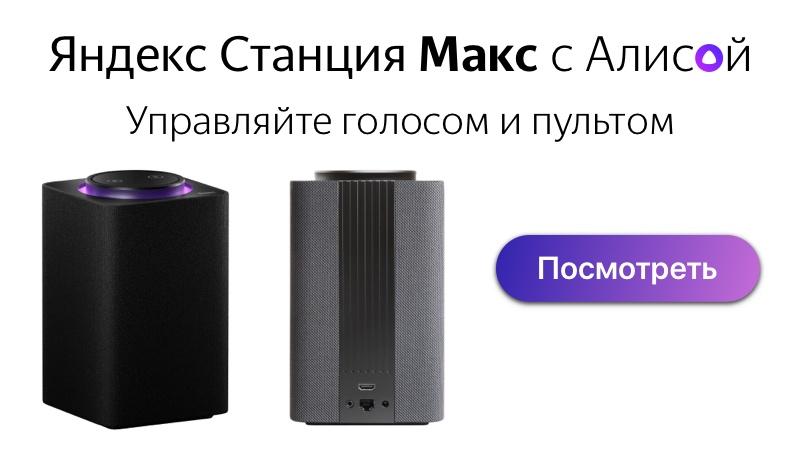Яндекс Станция Макс с голосовым помощником Алиса поддержка 4K видео, aux выход, мультирум