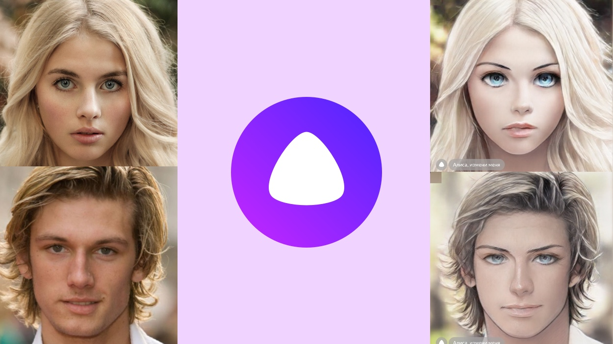 Алиса, измени меня! FaceApp в приложение Яндекс